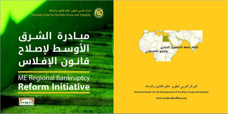 ME Bankruptcy Reform Brochure